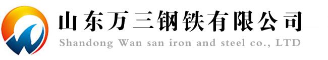 山东万三钢铁有限公司